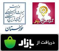اپلیکیشن گردشگریار خوزستان